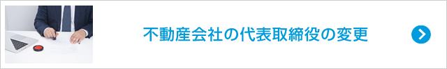 不動産会社の代表取締役変更(詳細へ)