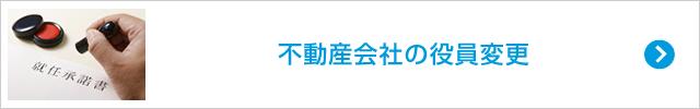 不動産会社の役員変更(詳細へ)